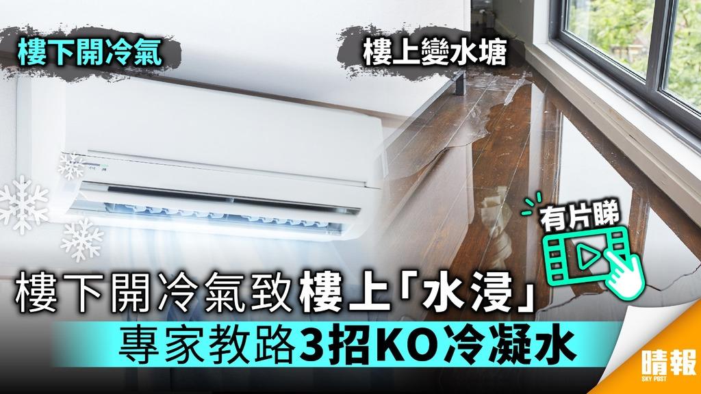 樓下開冷氣致樓上「水浸」 專家教路3招KO冷凝水