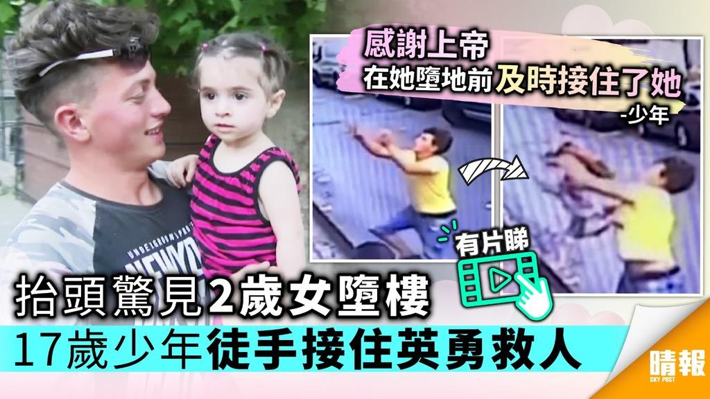 抬頭驚見2歲女墮樓 17歲少年徒手接住英勇救人