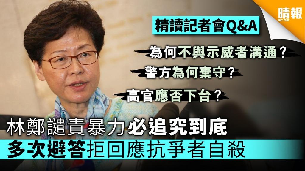 【逃犯條例】林鄭譴責暴力必追究到底 多次避答拒回應抗爭者自殺