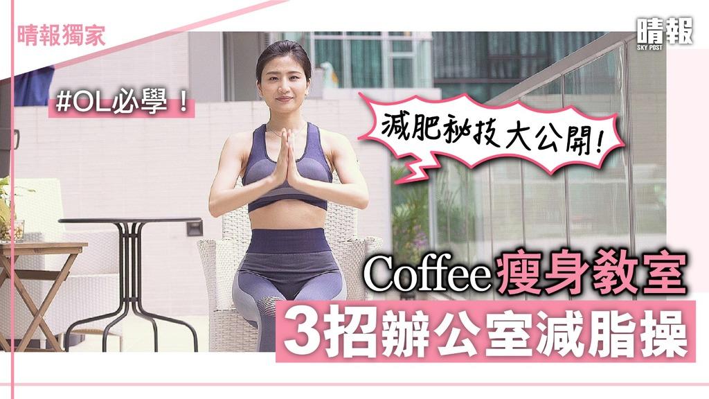 【辦公室瘦身】OL必學:Coffee教你3招辦公室減脂運動