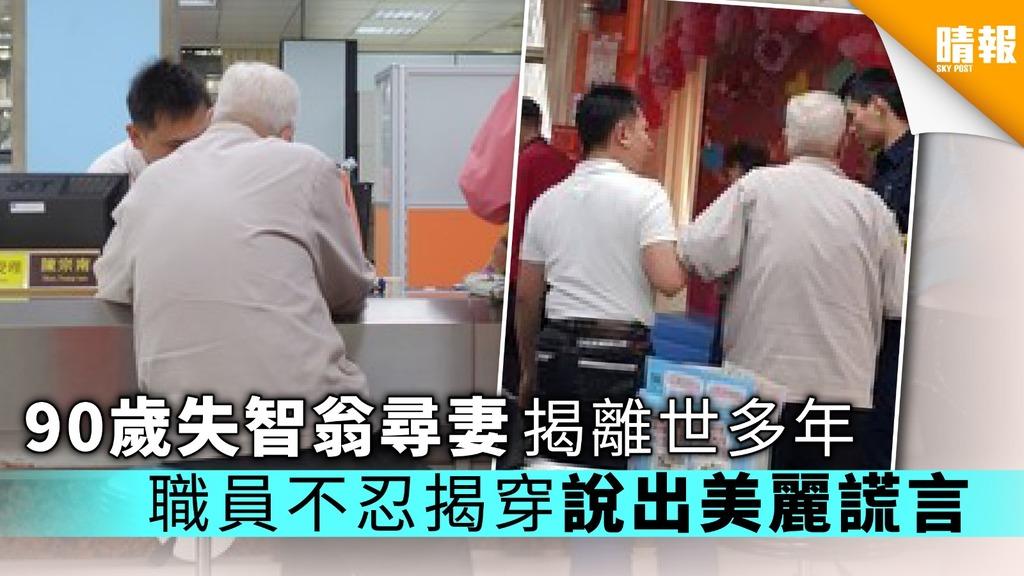 90歲失智翁尋妻揭離世多年 職員不忍揭穿說出美麗謊言