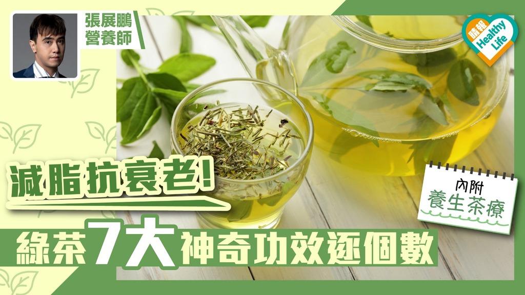 綠茶7大神奇功效逐個數【內附養生茶療】
