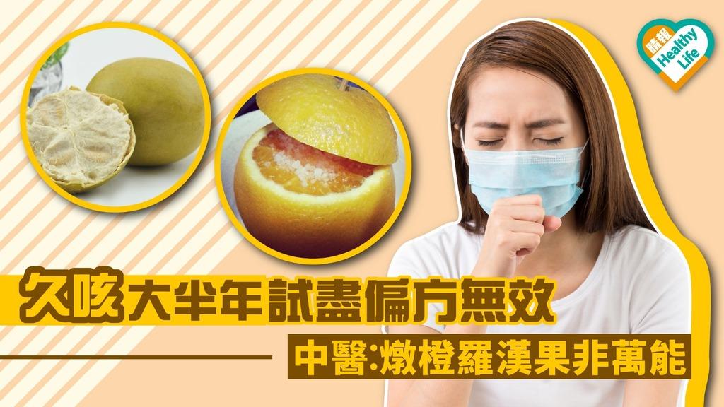 中醫拆解止咳食療 燉橙羅漢果非萬能