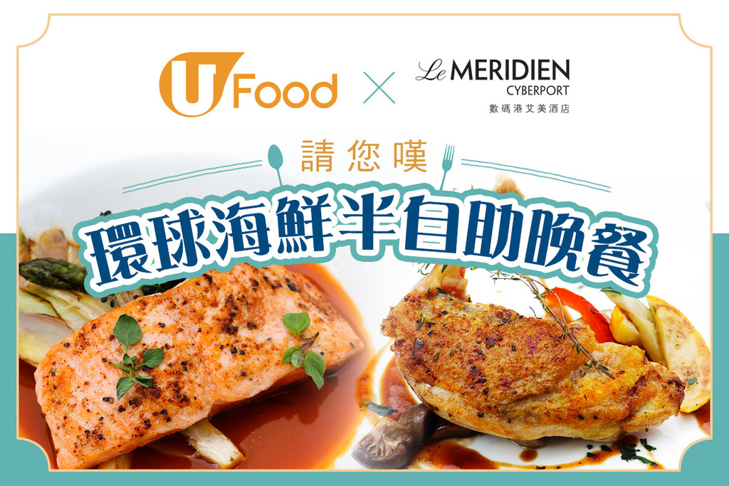 U Food X LE MERIDIEN CYBERPORT 請您嘆環球海鮮半自助晚餐