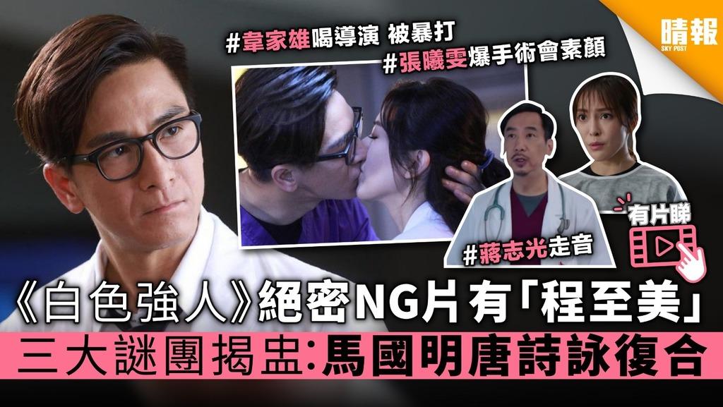 《白色強人》大量絕密NG片流出 三大謎團揭盅:馬國明跟她復合?