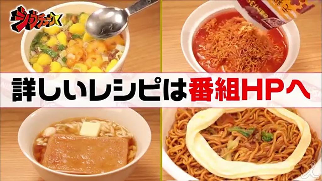 【杯麵推介】日本Cup Noodles官方公開合味道杯麵隱藏食法 加某種法寶味道Level Up!(內附簡單食譜)