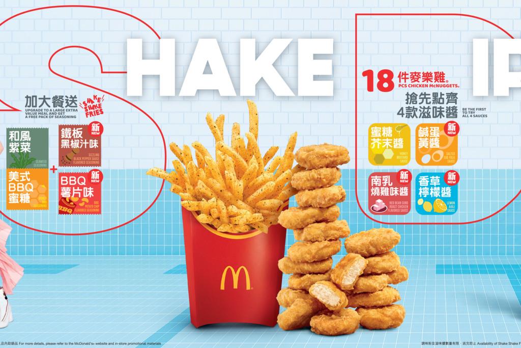 【麥當勞新品】麥當勞18件麥樂雞強勢回歸! 全新Shake Shake口味薯條同步登場