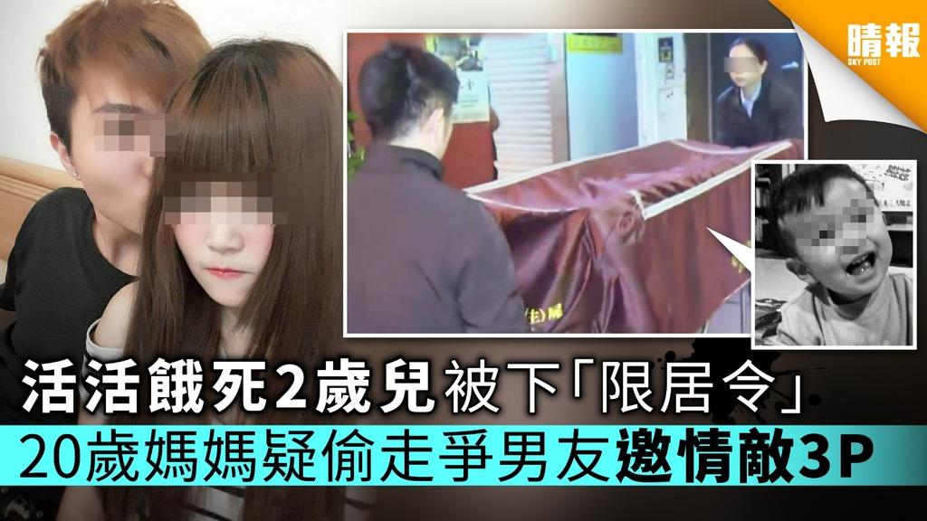 活活餓死2歲兒被下「限居令」 20歲媽媽疑偷走爭男友邀情敵3P
