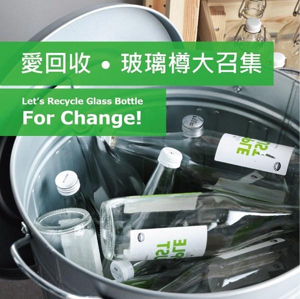 【IKEA分店】銅鑼灣IKEA分店推環保回收活動  回收玻璃樽兌換現金優惠券買傢俬!