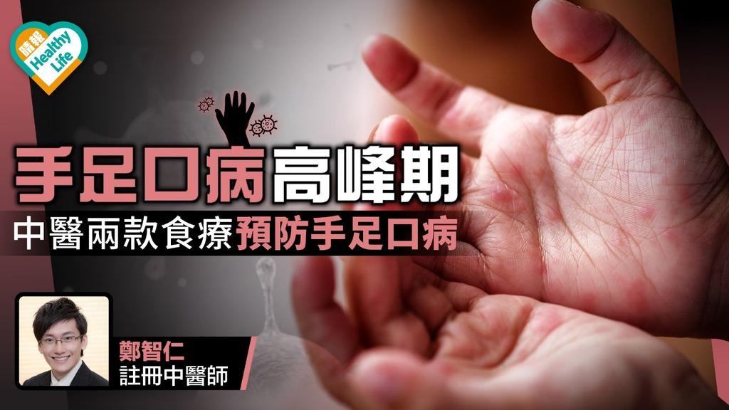元朗幼稚園爆手足口病21學童感染 中醫兩款食療預防手足口病