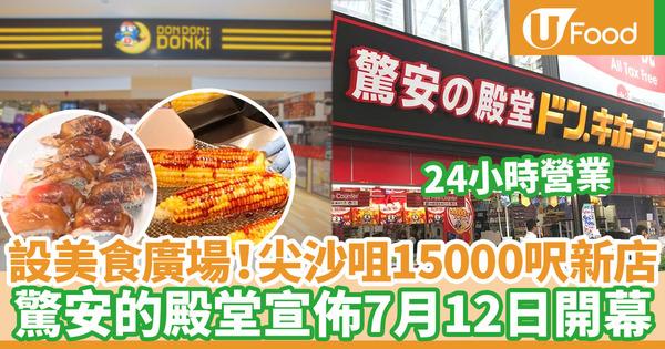 【驚安之殿堂】驚安的殿堂(激安殿堂)7月12日進駐尖沙咀美麗華 15000呎總店 多款零食雜貨+美食廣場