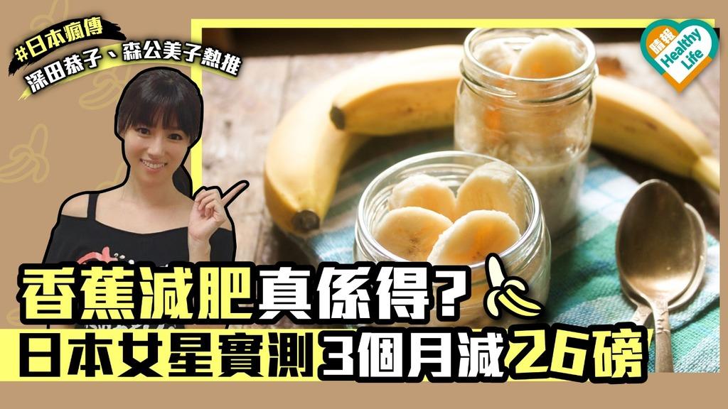 早餐只吃蕉營養不均衡 長遠體重易反彈