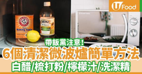 【洗微波爐】長期不清潔隨時變細菌病毒溫床?! 6個簡單方法清除微波爐污跡/除臭