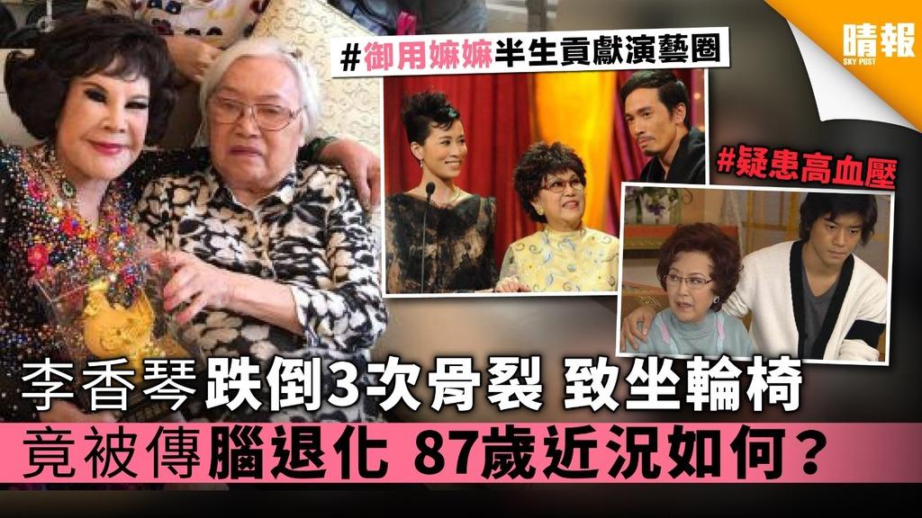 李香琴跌倒3次骨裂致坐輪椅 竟被傳腦退化 87歲近況如何?