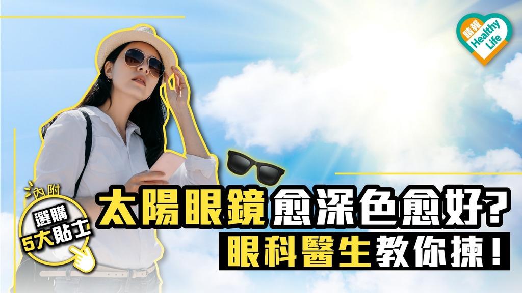 太陽眼鏡愈深色愈好?眼科醫生教你揀!【夏日對策】