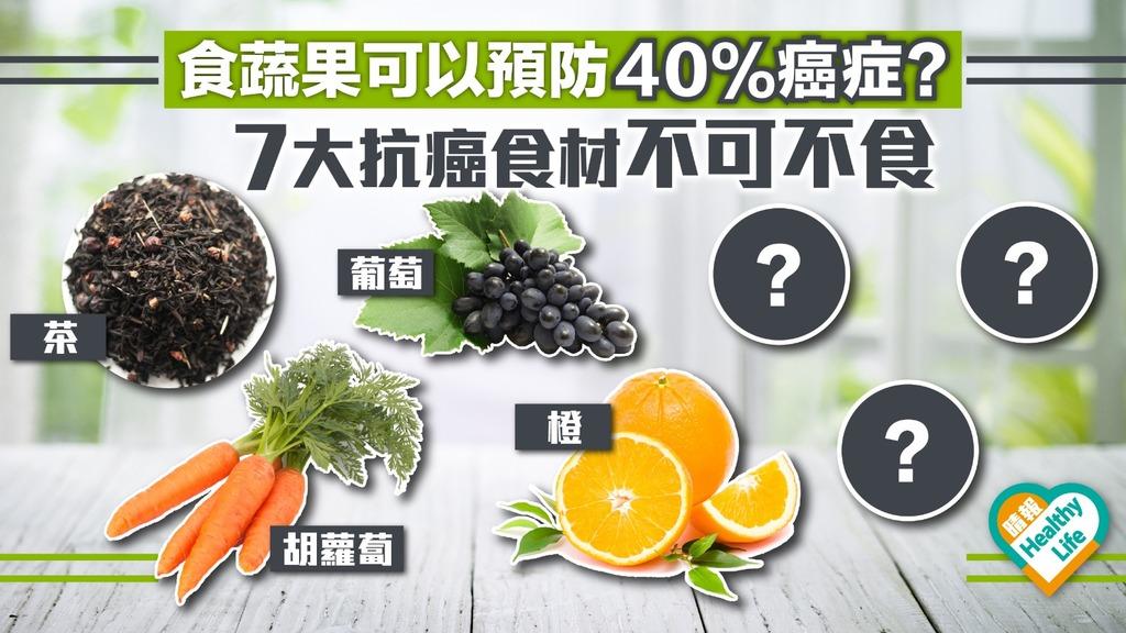 食蔬果可以預防40%癌症? 7大抗癌食材不可不食