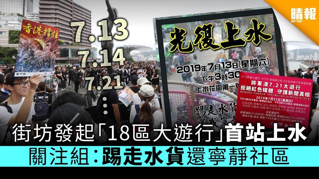 街坊發起「18區大遊行」首站上水 關注組:踢走水貨還寧靜社區