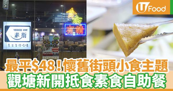 【觀塘素食】觀塘新開素食自助餐「素街」 懷舊香港街頭小食主題 最平$48就食到!