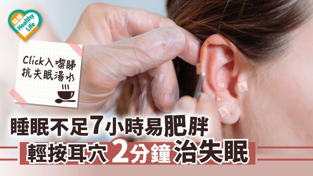 睡眠不足7小時易肥胖 耳穴治療助你解決失眠困擾