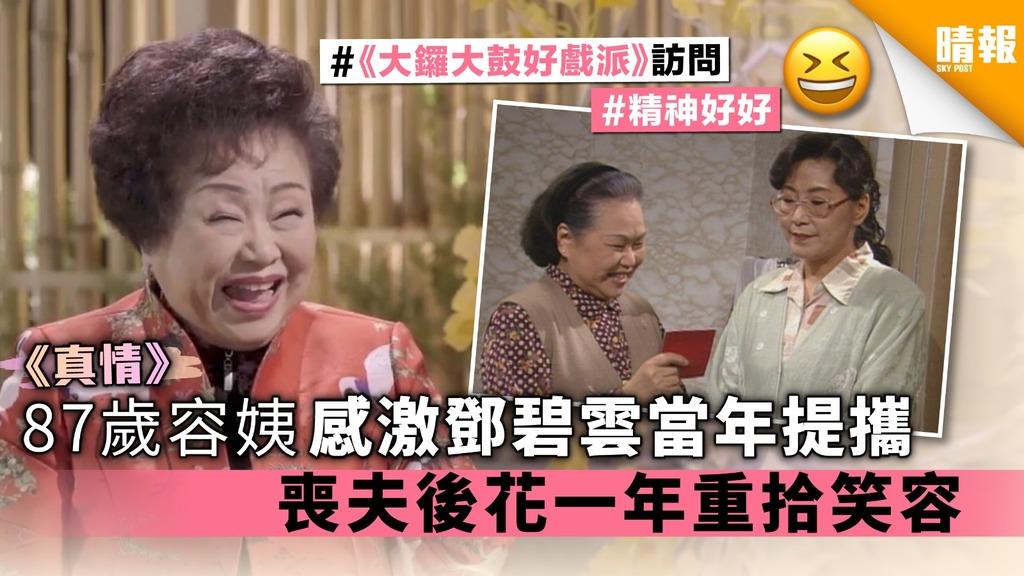 《真情》87歲容姨感激鄧碧雲當年提攜 喪夫後花一年重拾笑容