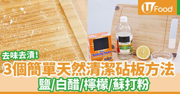 【洗砧板】不要吃下細菌!3大天然砧板清潔消毒方法 小蘇打/白醋除味去漬+如何選擇保養砧板