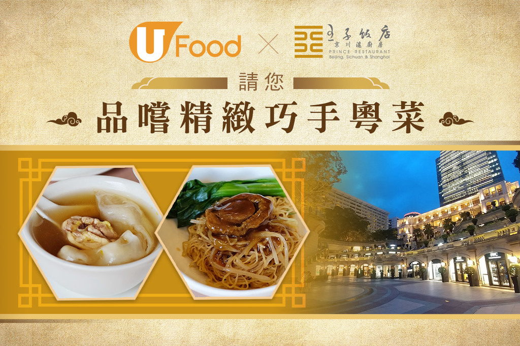 U Food X 王子飯店 請您品嚐精緻巧手粵菜