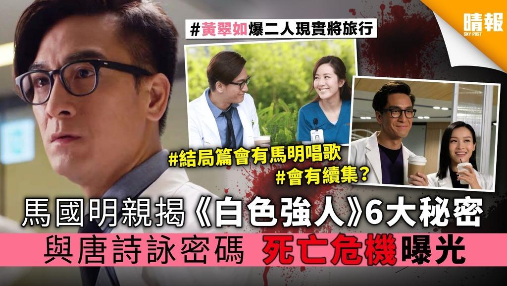 《白色強人》終極死亡危機曝光 馬國明親揭6大秘密