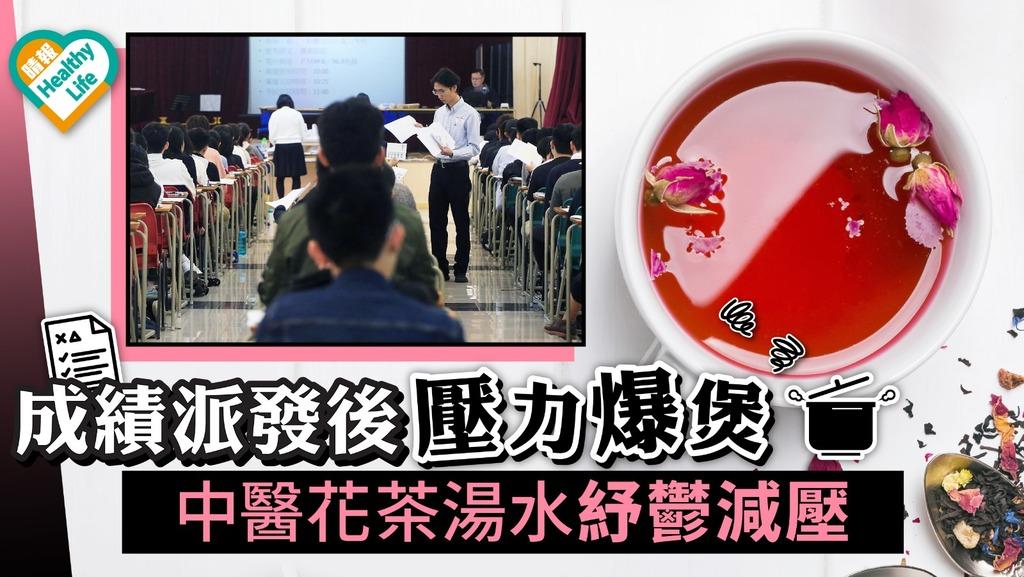 【DSE放榜】成績派發後壓力爆煲 中醫花茶湯水紓鬱減壓