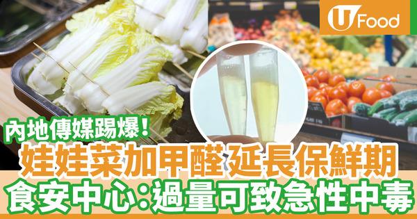 【娃娃菜】內地黑商甲醛浸娃娃菜防腐 食安中心:食用前要徹底清洗乾淨