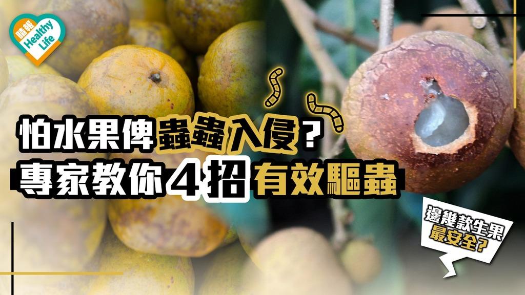 怕水果俾蟲蟲入侵? 專家教你4招有效驅蟲!