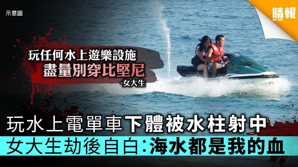 玩水上電單車下體被水柱射中 女大生劫後提醒:勿穿比堅尼玩