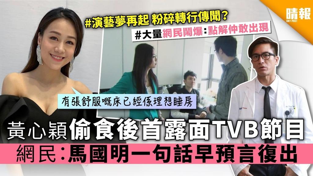 黃心穎偷食後首露面TVB節目 網民:馬國明一句話早預言復出
