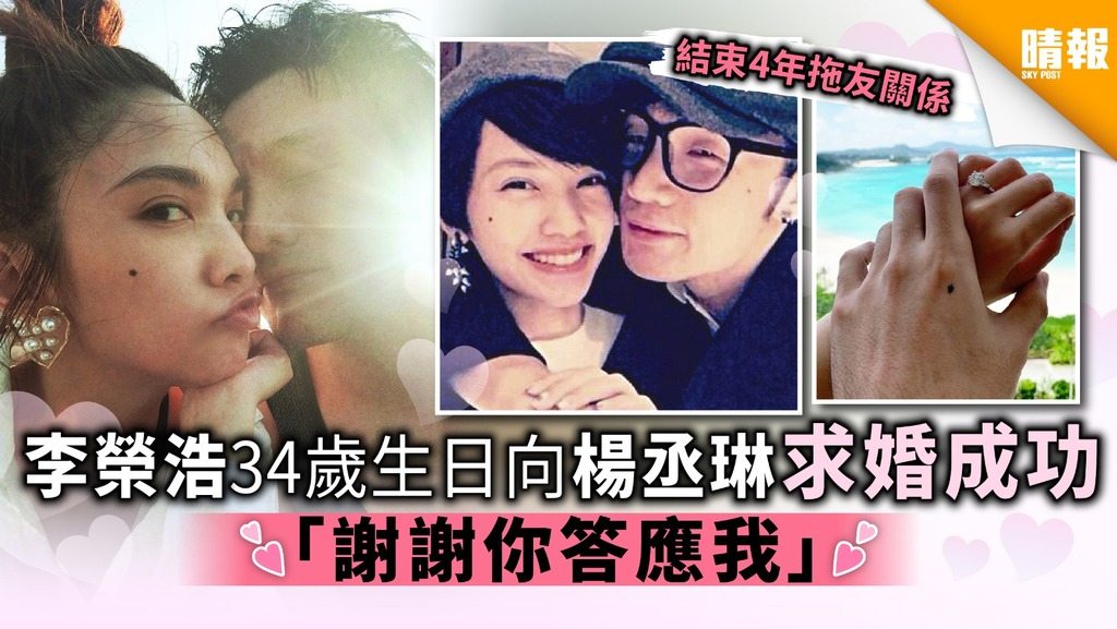 【結束4年拖友關係】李榮浩34歲生日向楊丞琳求婚成功:謝謝你答應我