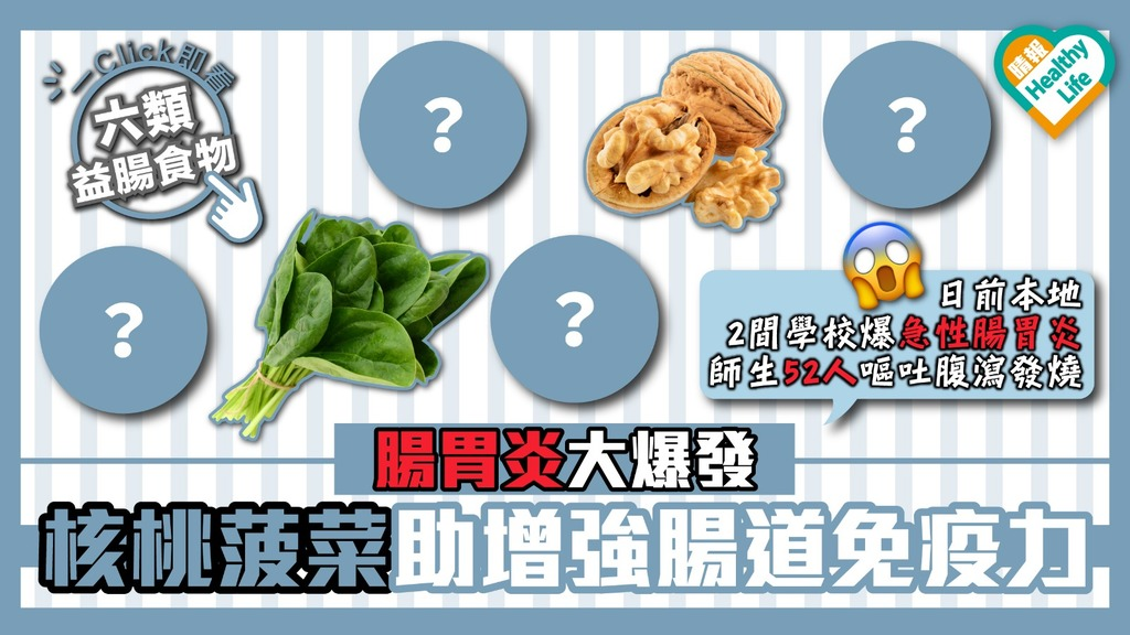 腸胃炎大爆發 核桃菠菜助增強腸道免疫力