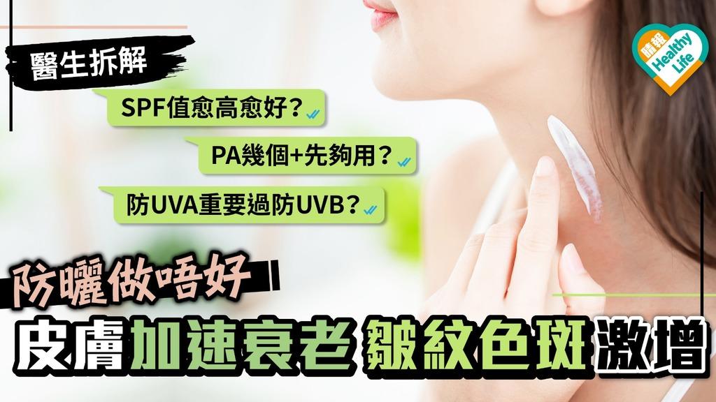 防曬做唔好!皮膚衰老皺紋激增 醫生教你揀防曬產品【夏日對策】