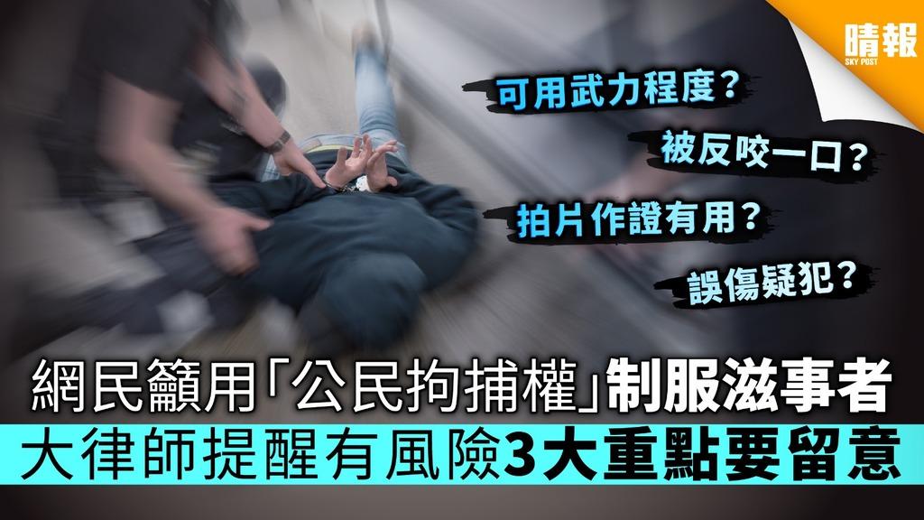 網民籲用「公民拘捕權」制服滋事者 大律師提醒有風險3大重點要留意