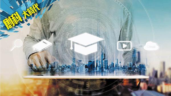 中移動網上平台 提升學習成效