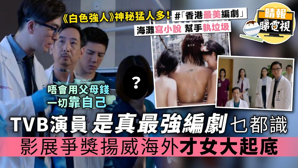 【白色強人】 TVB演員是真最強編劇乜都識 影展爭獎揚威海外才女大起底