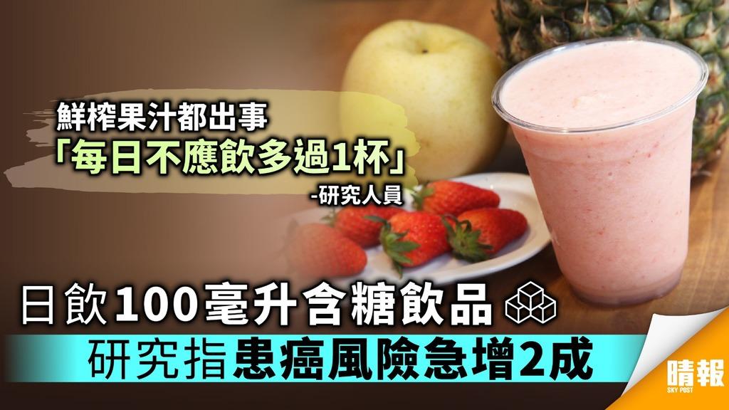 日飲100毫升含糖飲品 研究指患癌風險急增2成