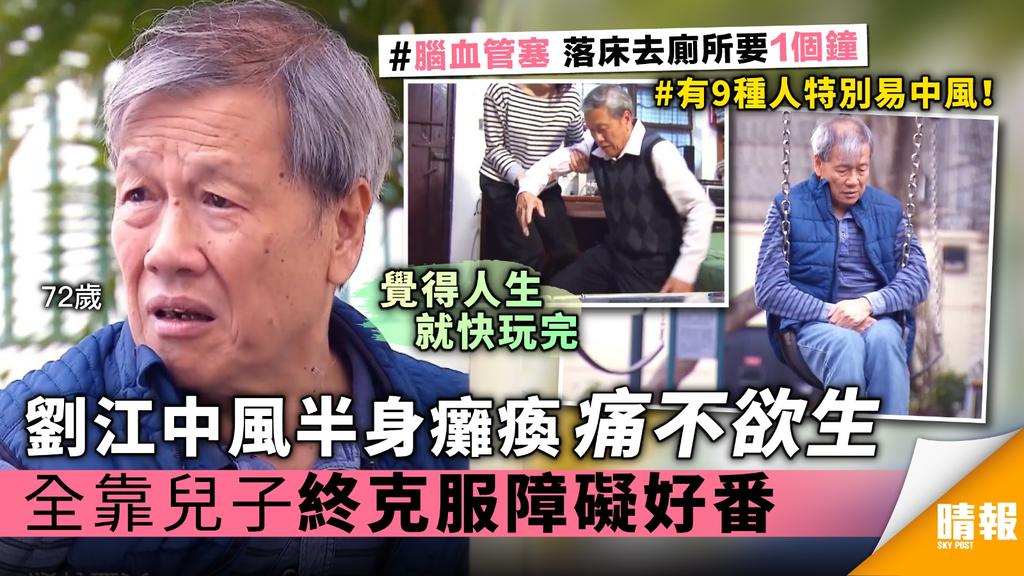 【十二傳說】劉江中風半身癱瘓痛不欲生 全靠兒子終克服障礙好番