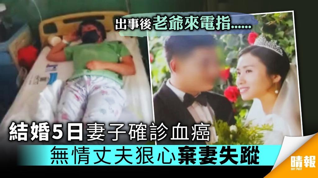結婚5日妻子確診血癌 無情丈夫從此棄妻失蹤