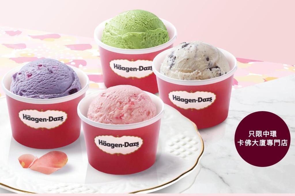 【甜品放題】Häagen-Dazs雪糕放題回歸!逢星期五任食自選口味雪糕球+送精選甜品1客