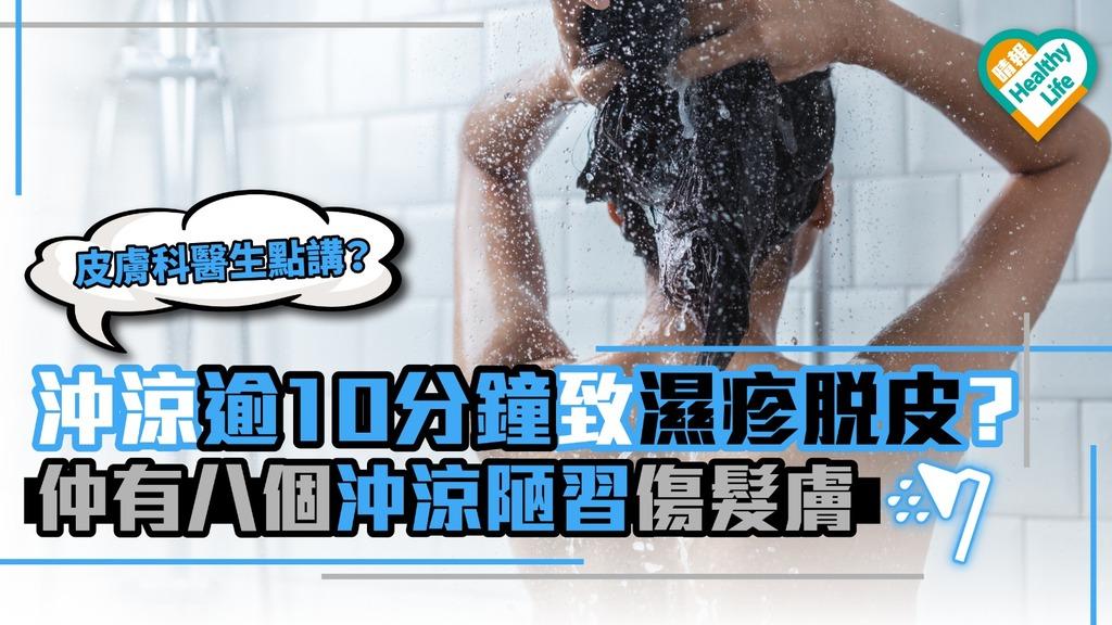 沖涼逾十分鐘致濕疹皮膚乾? 仲有八個沖涼陋習傷髮膚