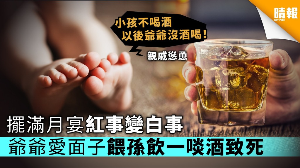 【酒精敏感】擺滿月宴紅事變白事 爺爺愛面子餵孫飲一啖酒致死