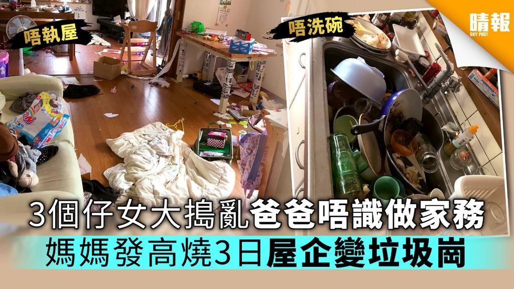 【媽媽的辛酸】3個仔女大搗亂爸爸唔識做家務 媽媽發高燒3日屋企變垃圾崗