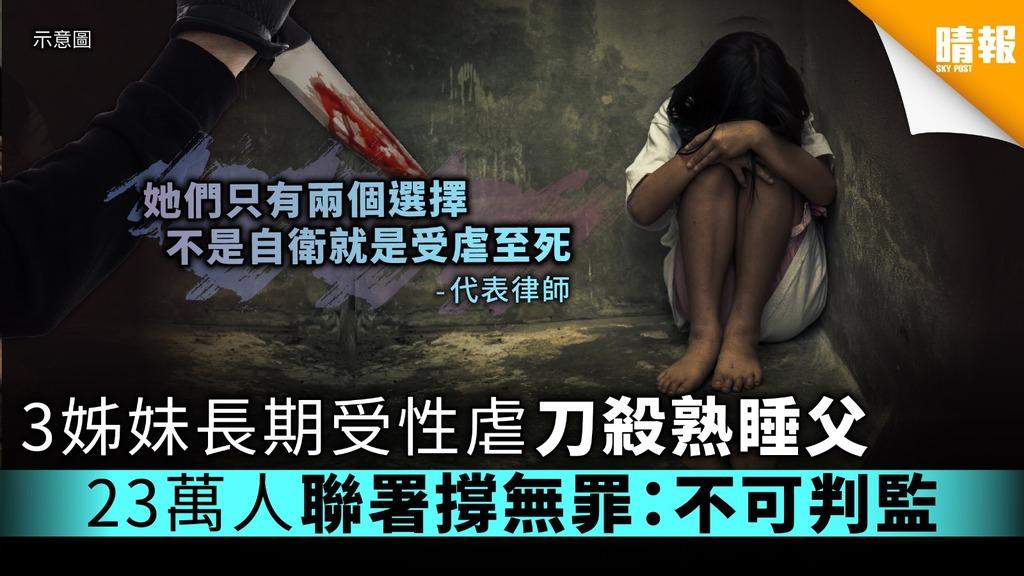 長期受性虐3女兒刀殺熟睡父 23萬人聯署撐無罪:不可判監