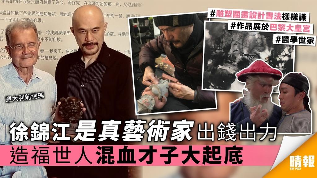 徐錦江是真藝術家出錢出力 師承大師混血才子大起底