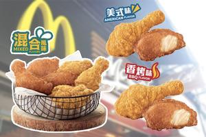 【麥當勞新品】麥當勞特選分店推出!全新香烤/美式風味脆香雞腿