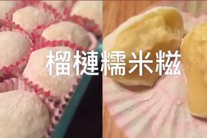 【夏日甜品】啖啖榴槤肉!零失敗夏天甜品食譜  榴槤糯米糍