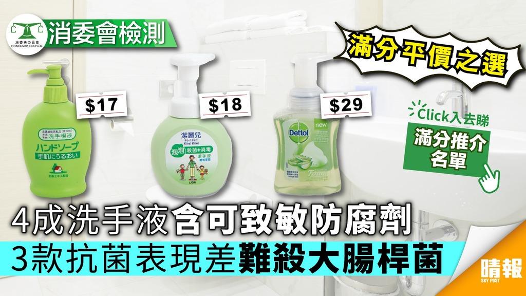 【消委會】4成洗手液含可致敏防腐劑 3款抗菌表現差難殺大腸桿菌